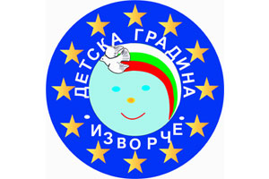 """ДГ №26 """"Изворче"""" - гр.Варна"""